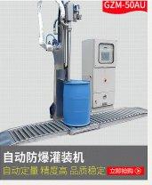 200升桶自动灌装机 防爆灌装机